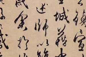 唐代最昂贵的书法真迹 每幅远超10亿元