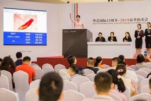 华艺国际25周年2019春拍总成交额逾7.01亿元