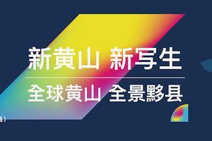 2019中国黄山(黟县)青年写生艺术季8月15日启动
