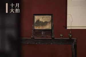 西泠網拍十月大拍呈拍明清古典家具