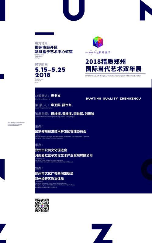 2018年度猎质郑州国际当代艺术双年展