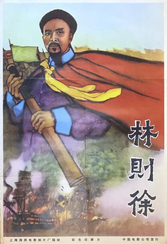 《林則徐》 1959 上海海燕電影制片廠 海報作者 程十發