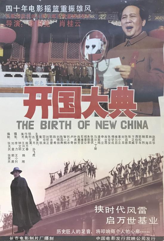 《開國大典》 1989 長春電影制片廠