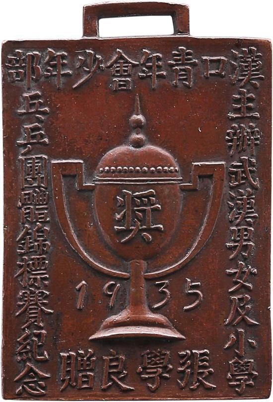 1935年張學良贈湖北漢口青年會少年部主辦武漢男女及小學乒乓團體錦標賽獎牌