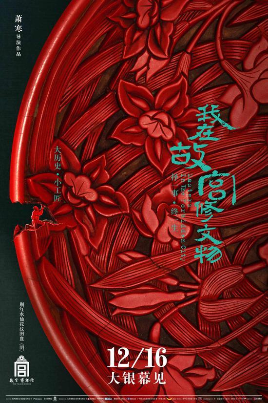 《我在故宮修文物》 2016 天津貓眼文化傳媒有限公司 海報作者:黃海