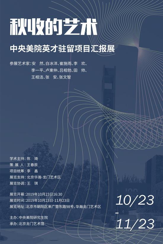 秋收的藝術——中央美術學院英才駐留項目匯報展海報