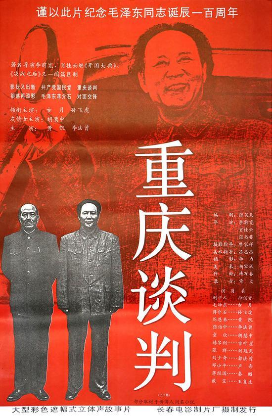 《重慶談判》1993 長春電影制片廠 海報作者:郭春方