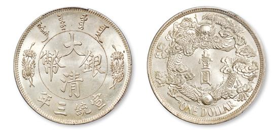 宣統三年大清銀幣反龍版壹圓樣幣以138萬成交