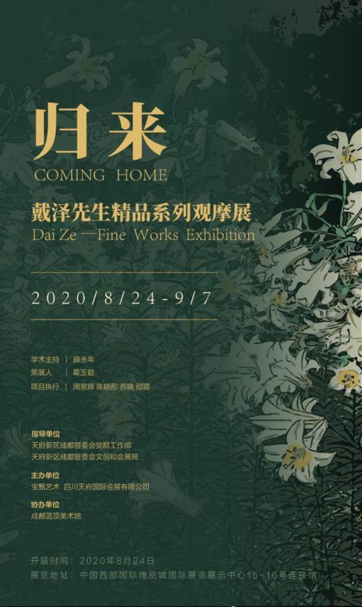 戴澤先生精品系列觀摩展將亮相蓉城天府藝術季