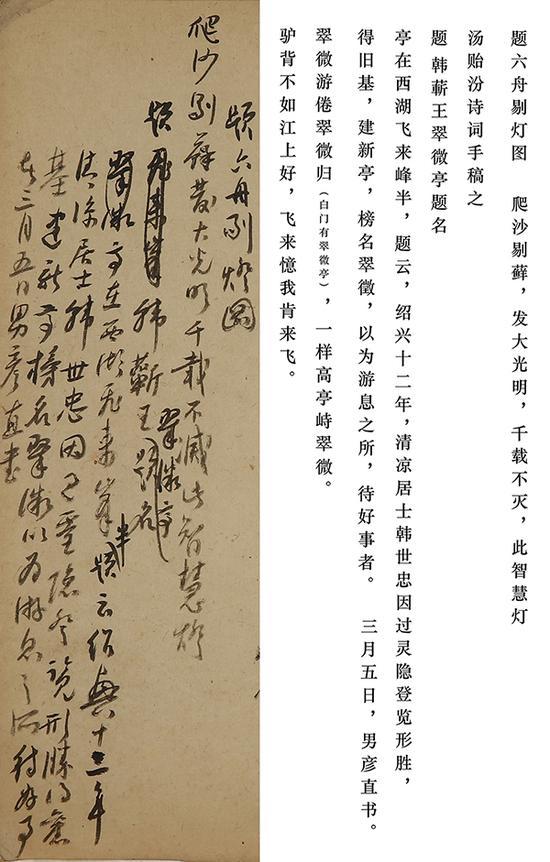 本拍品局部   《琴隱集》辛丑(1841年)   題韓蔪王翠微亭題名   題六舟剔燈圖