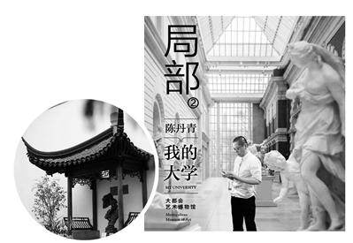 """穿行于大都会艺术博物馆 陈丹青""""撩拨""""大众审美"""