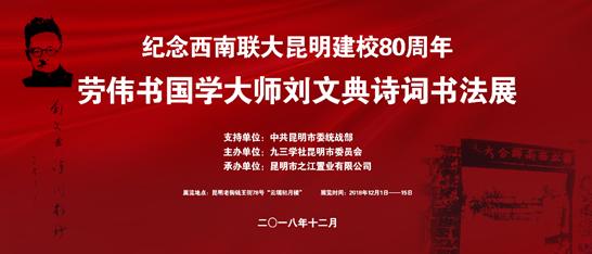 《紀念西南聯大昆明建校80周年——勞偉書國學大師劉文典詩詞書法展》