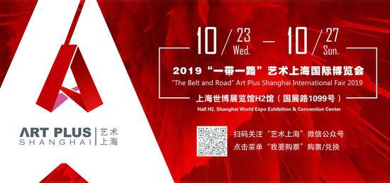 首屆一帶一路藝術上海國際博覽會將在上海舉行