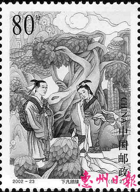 邮票上的爱情故事