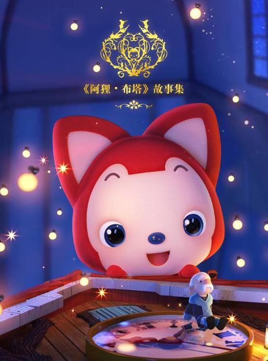 阿狸首部3D动画全网播放 酷米独家运营发行-看客路