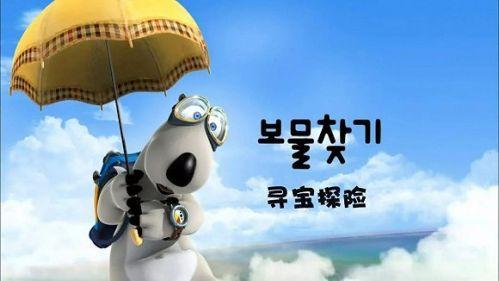 �n��卡通形象倒霉熊