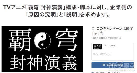 《霸穹·封神演义》剧本引众怒 上千人联名要求彻查-TopACG