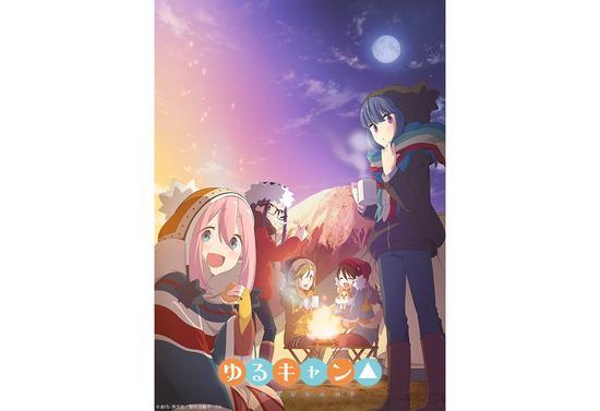 动画《摇曳露营》将于8月9日发售官方指南书