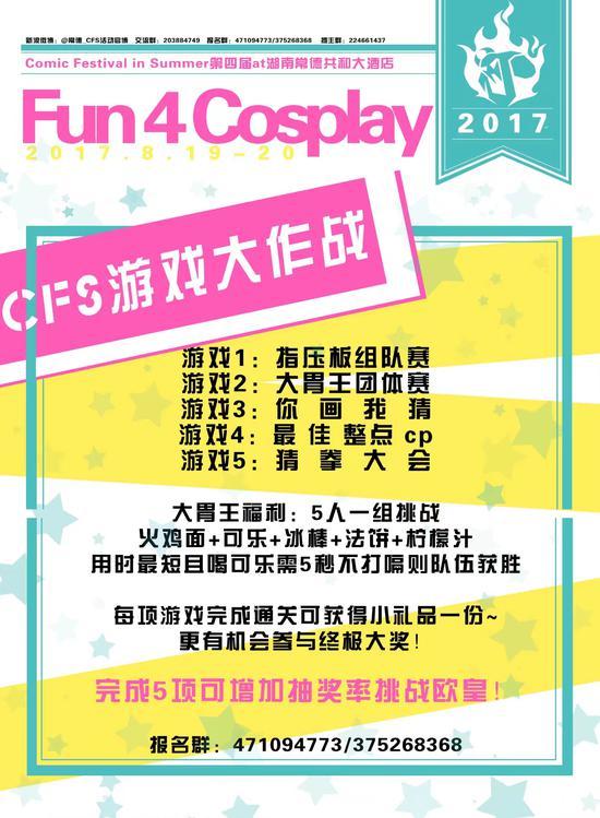 湖南常德第四届CFS夏日盛典FUN 4 Cosplay-看客路
