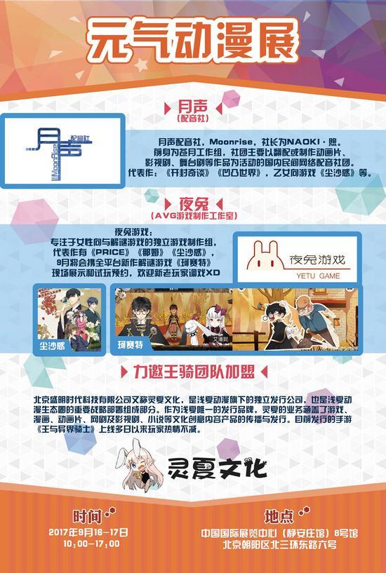 【北京】元气漫展同人展位、嘉宾大放送,2017年9月16-17等你来玩儿-ANICOGA