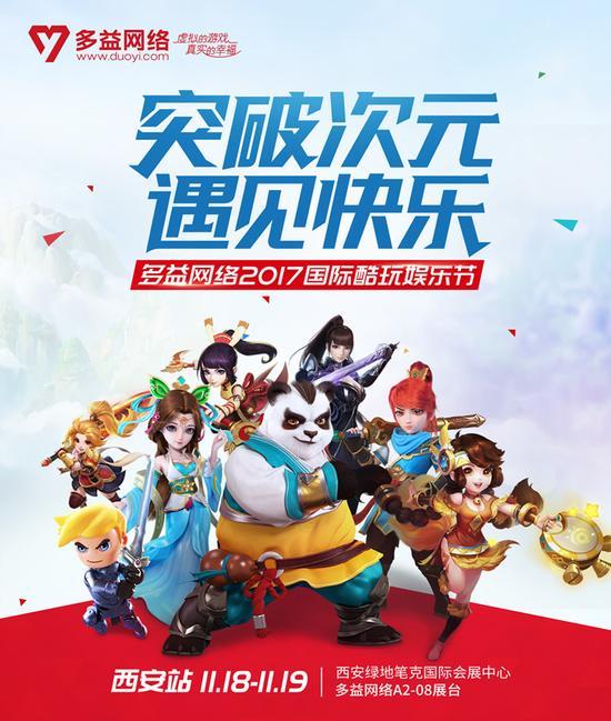 首届西安国际酷玩娱乐嘉年华展商内容全揭秘-看客路