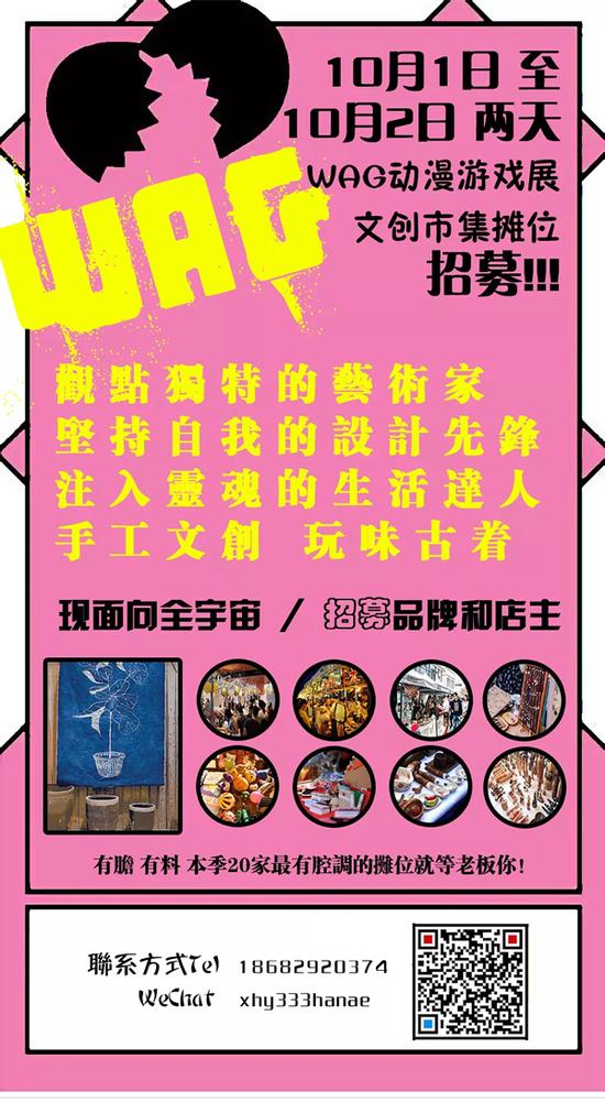 國慶干嘛去?WAG動漫游戲展嗨個夠! 漫展 第19張