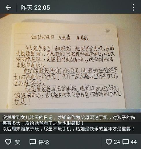 日记_重庆11岁女儿写日记控诉:手机才是爸妈的宝贝