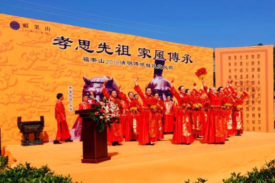 重庆首个百家姓氏文化节在福果山举行