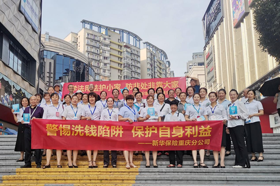 新华保险重庆分公司开展2021年防范非法集资宣传活动