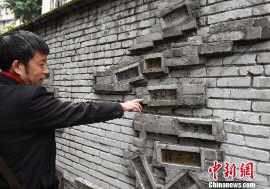 """老街道现""""重庆方言""""墙 成为一道独特风景线"""