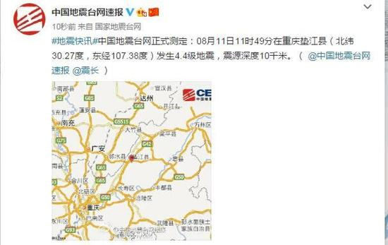 国家地震台网_正式测定:重庆垫江发生4.4级地震 震源深度10公里_新浪重庆_新浪网