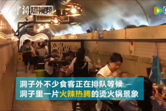 现实版洞子火锅:高?#30053;?#35686;也挡不住重庆人民吃火锅