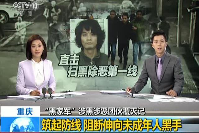 """重庆:""""黑家军""""涉黑涉恶团伙覆灭记"""