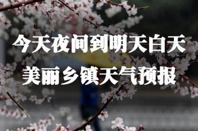 重庆北碚天气预报_明天重庆主城阴天为主 最高气温21℃_新浪重庆_新浪网