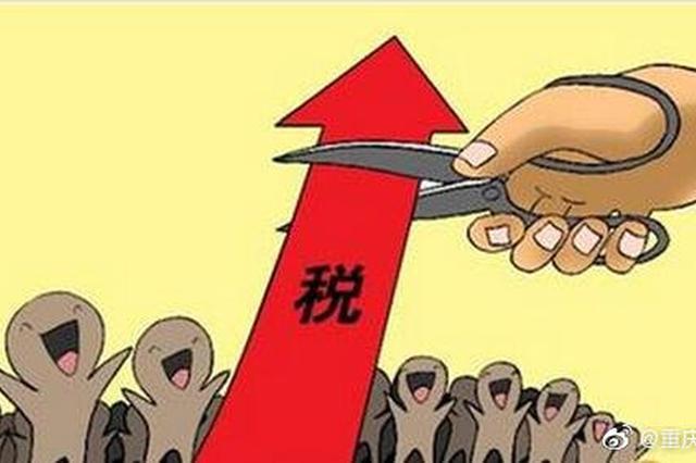 重庆103万人个?#30333;?#39033;扣除 ?#26143;?#24180;群体受益最大