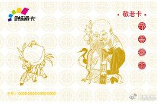 重庆老年人公交卡预计年内实施网上年审