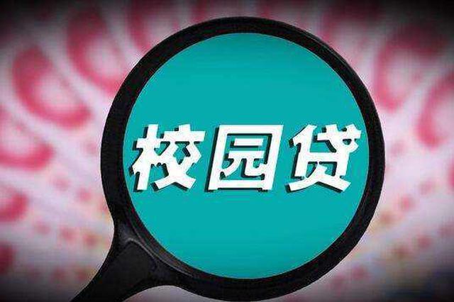"""重庆一恶势力犯罪集团针?#28304;?#23398;生实施""""套路贷"""""""