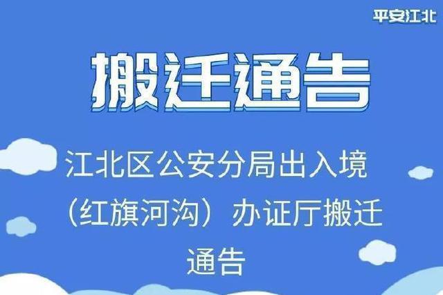 注意!江北出入境搬迁新址 7月8日起对外受理业务