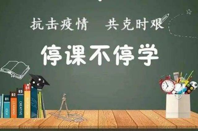 本地资讯_中小学生如何提高网课学习质量 教育专家这样建议_新浪重庆_新浪网