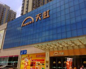 红牌楼天邑国际酒店_天虹百货红牌楼店