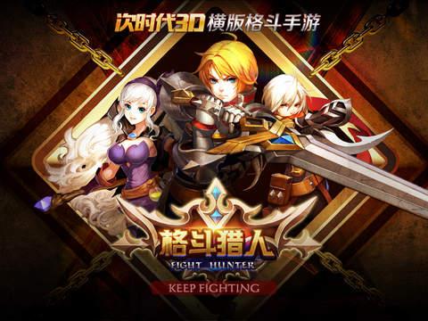 格斗猎人游戏截图