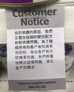 双十一来临澳洲奶粉脱销 厂商向澳洲母亲致歉