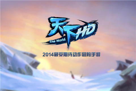 天下HD游戏截图
