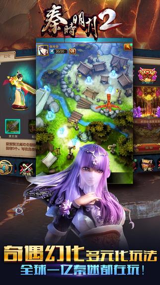 秦时明月2游戏截图