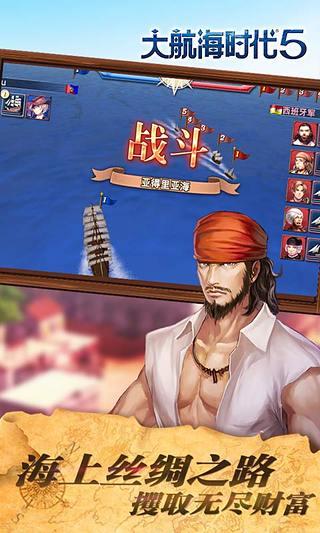 大航海时代5游戏截图