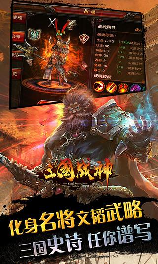 三国战神游戏截图