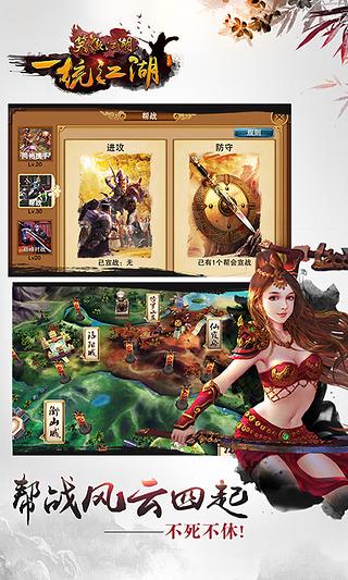 笑傲江湖游戏截图
