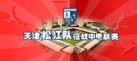 天津权健队征战中甲联赛