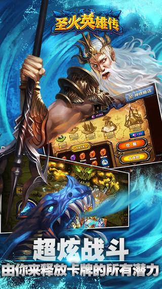 圣火英雄传游戏截图