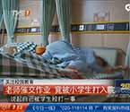老師催作業被打入院
